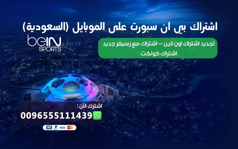 اشتراك بي ان سبورت على الموبايل السعودية Bein على الانترنت