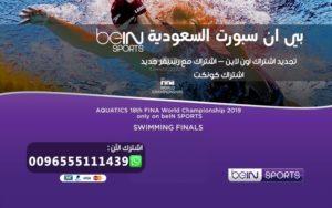 اشتراك bein sport السعودية
