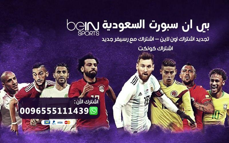 اشتراك بي ان سبورت Bein Sport 2020 السعودية مع الاسعار