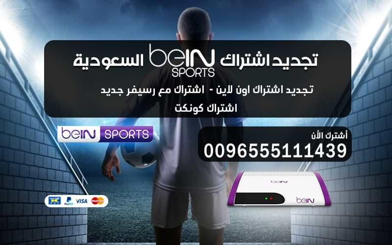 تجديد بن سبورت السعودية Bein Sport تجديد اشتراك اونلاين