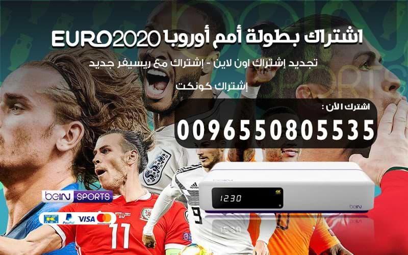 اشتراك بطولة امم اوروبا 2020 اشتراك باقة يورو Bein Max 2020