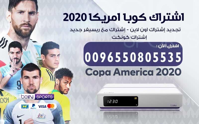 اشتراك كوبا امريكا 2020 اشتراك بي ان سبورت Copa America