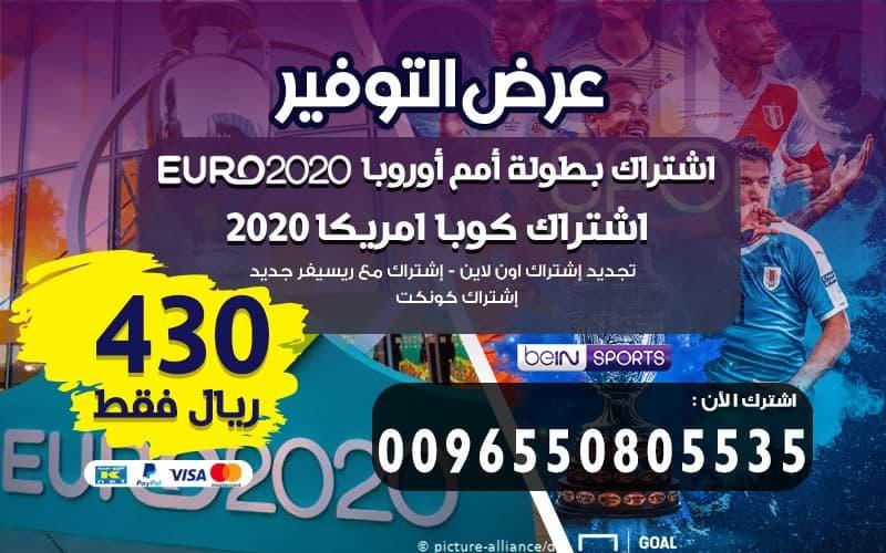 اشتراك عرض التوفير يورو 2020 وكوبا امريكا 2020 Bein